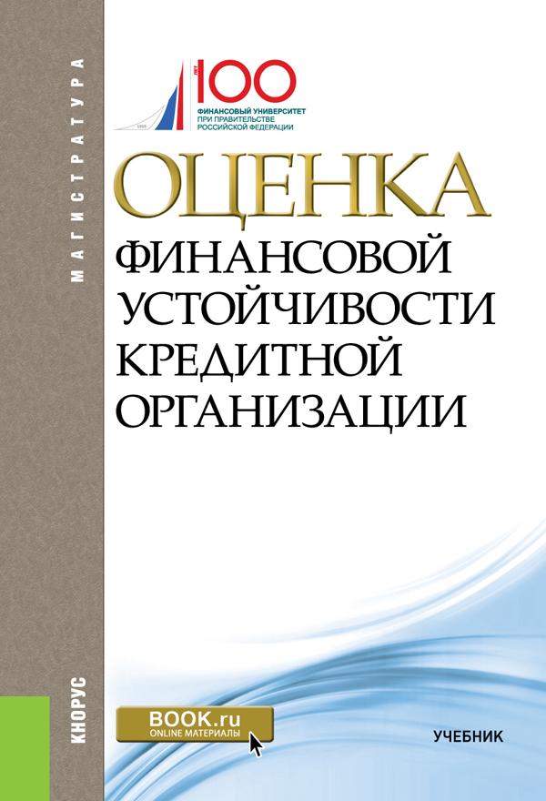 Оценка финансовой устойчивости кредитной организации. Учебник