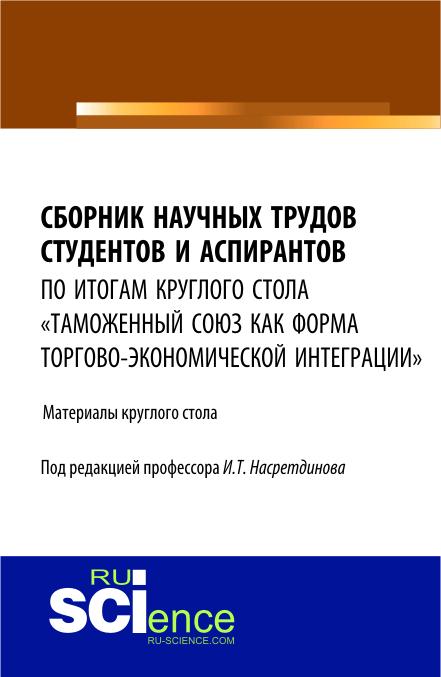 Сборник научных трудов студентов и аспирантов