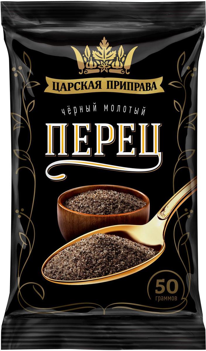 Царская приправа перец черный молотый, 50 г черный перец молотый mensperis классический 35 г