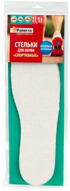 Стельки для обуви Paterra Спортивные, 2 шт. Размер 35-44407-021Слой из латекса снимает напряжение ног при ходьбе и беге, дарит ощущение легкости и мягкости каждому шагу. Антибактериальные свойства ткани нейтрализуют неприятный запах и создают освежающий эффект. Хлопковый слой отлично впитывает влагу, и благодаря свободной циркуляции воздуха образующийся пар свободно выходит из обуви.