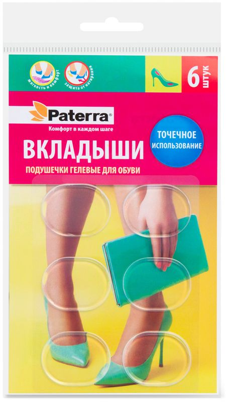 Стельки вкладыши-подушечки Paterra, для обуви, гелевые, 6 шт407-029Помогают защитить нежную кожу ног от натирания и появления мозолей в неудобной обуви. Облегчают болевые ощущения при ходьбе. В любой момент их можно переклеить в другое место.