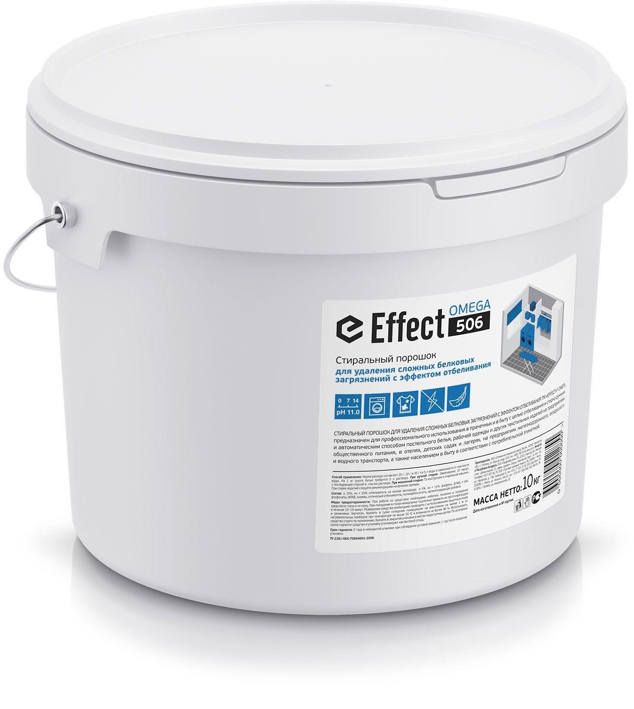 """Порошок стиральный """"Effect"""", профессиональный, для удаления сложных белковых загрязнений, с эффектом отбеливания, 10 кг"""