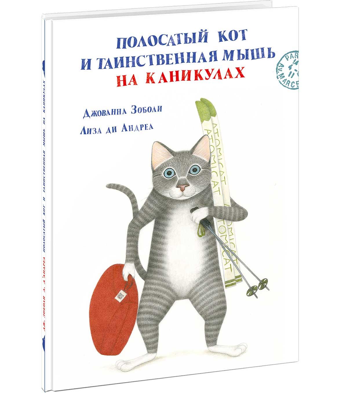 Полосатый кот и Таинственная мышь, Зоболи Джованна