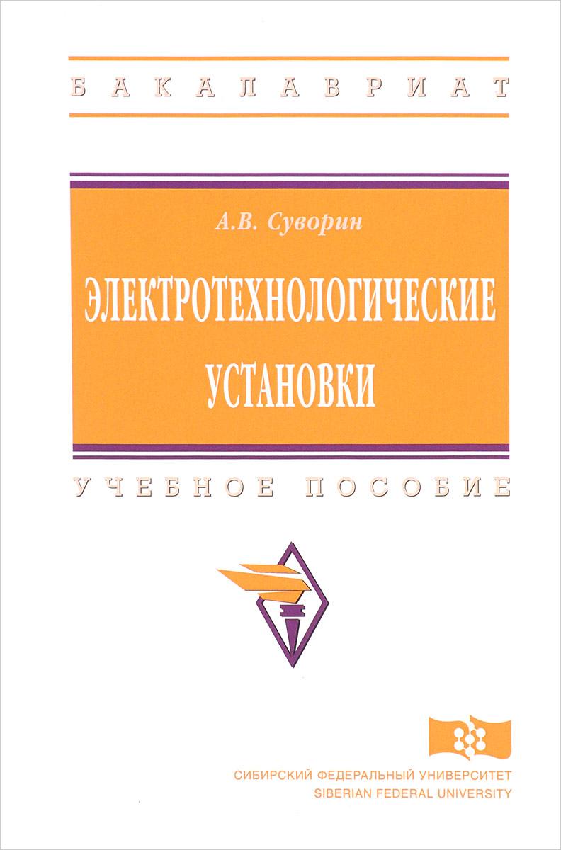 А. В. Суворин Электротехнологические установки. Учебное пособие связь на промышленных предприятиях