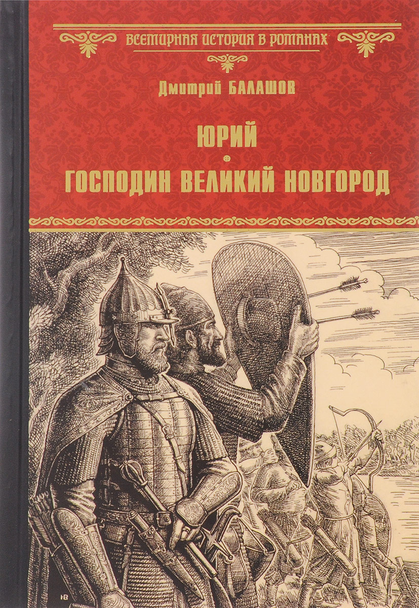 Дмитрий Балашов Юрий. Господин Великий Новгород голомолзин е великий новгород тверь клин вышний волочек валдай бологое