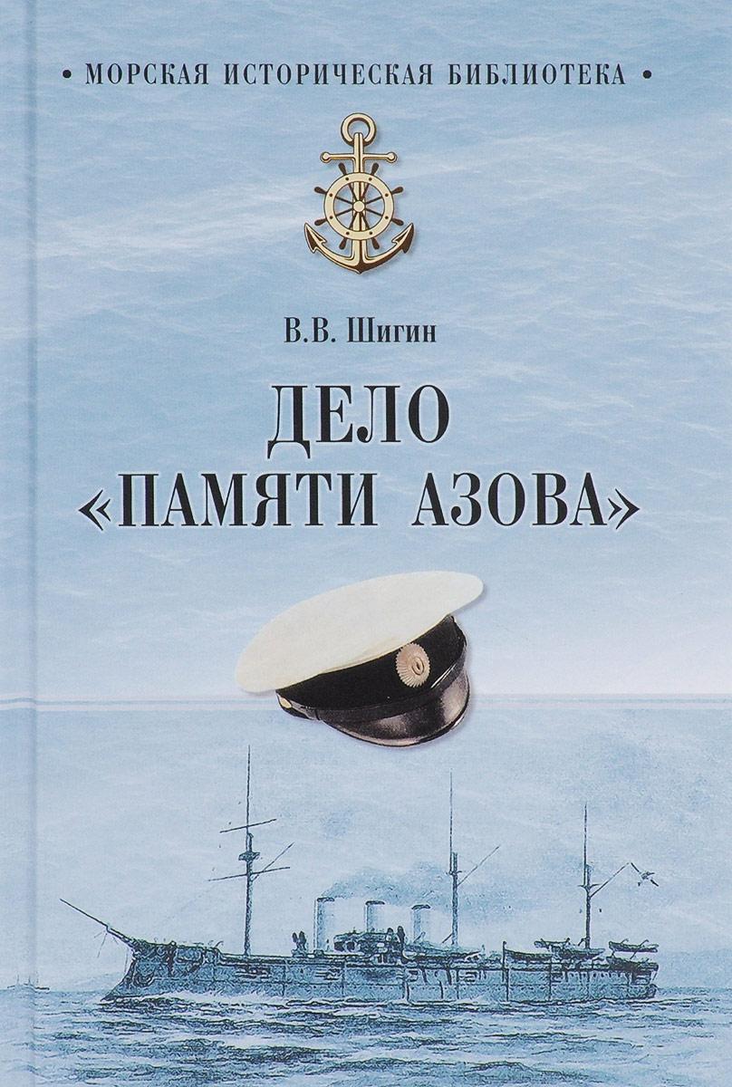 В. В. Шигин Дело Памяти Азова