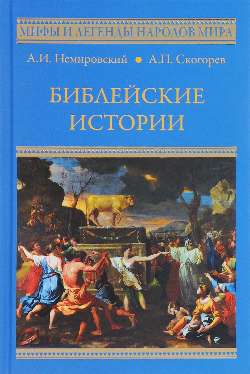 А. И. Немировский, А. П. Скогорев Библейские истории цена 2017
