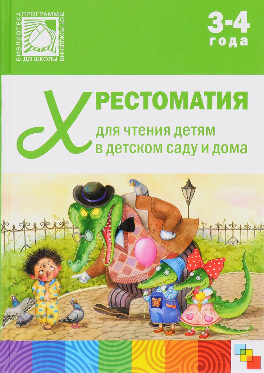 Хрестоматия для чтения детям в детском саду и дома. 3-4 года. Младшая группа издательство аст книга для чтения в детском саду младшая группа 3 4 года