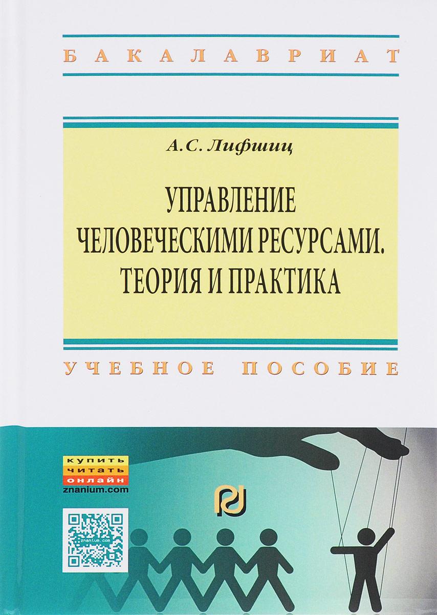 А. С. Лифшиц Управление человеческими ресурсами. Теория и практика. Учебное пособие связь на промышленных предприятиях