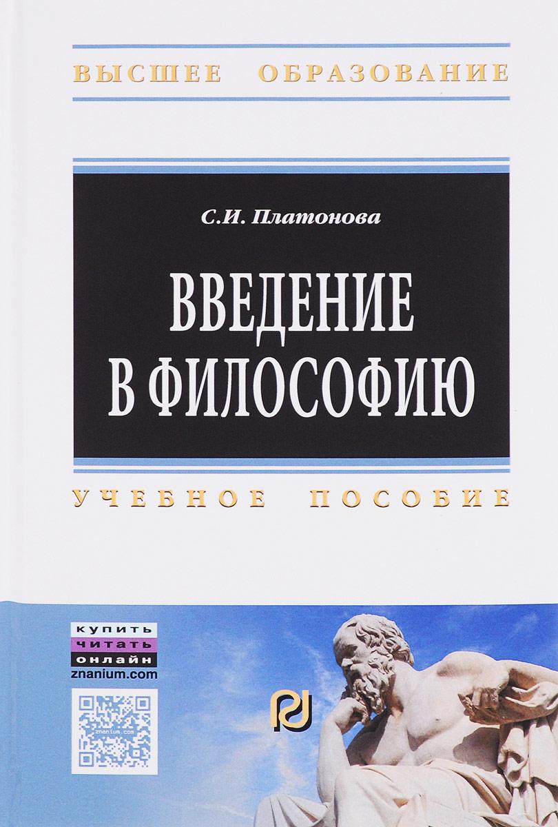 С. И. Платонова Введение в философию. Учебное пособие введение в концептологию учебное пособие