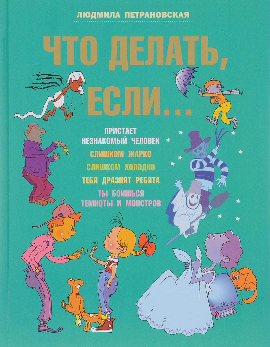 Людмила Петрановская Что делать, если... ситников в что делать в экстремальных ситуациях
