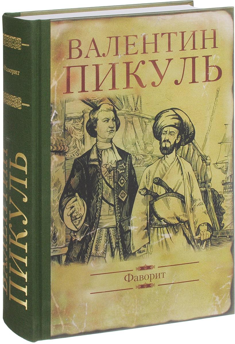 Валентин Пикуль Фаворит пикуль валентин саввич фаворит