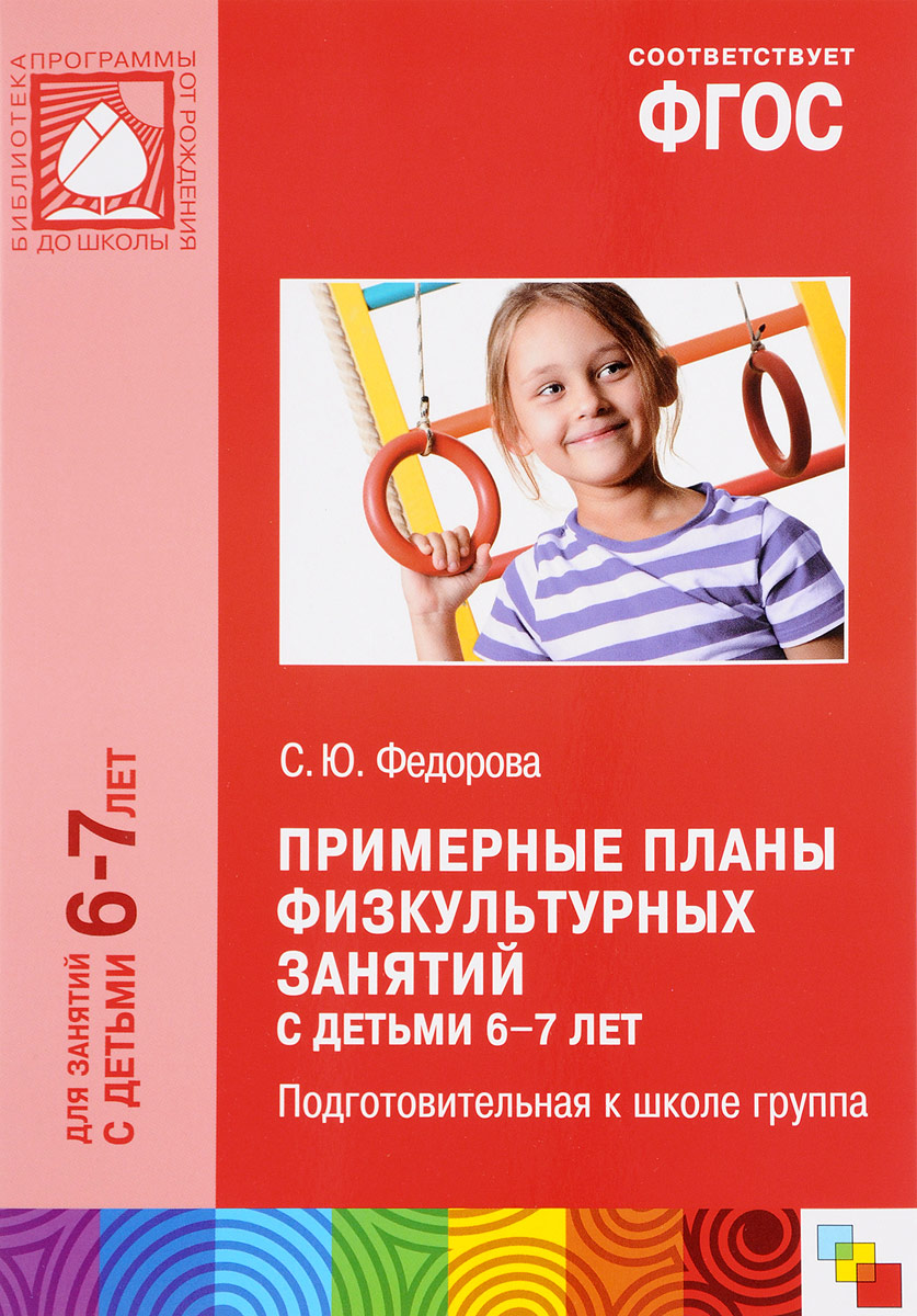 Примерные планы физкультурных занятий с детьми 6-7 лет. Подготовительная к школе группа