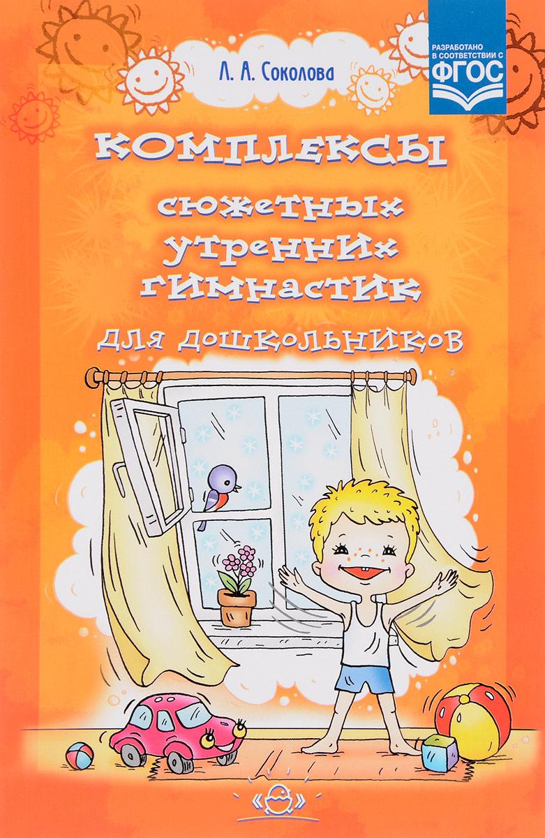 Комплексы сюжетных утренних гимнастик для дошкольников