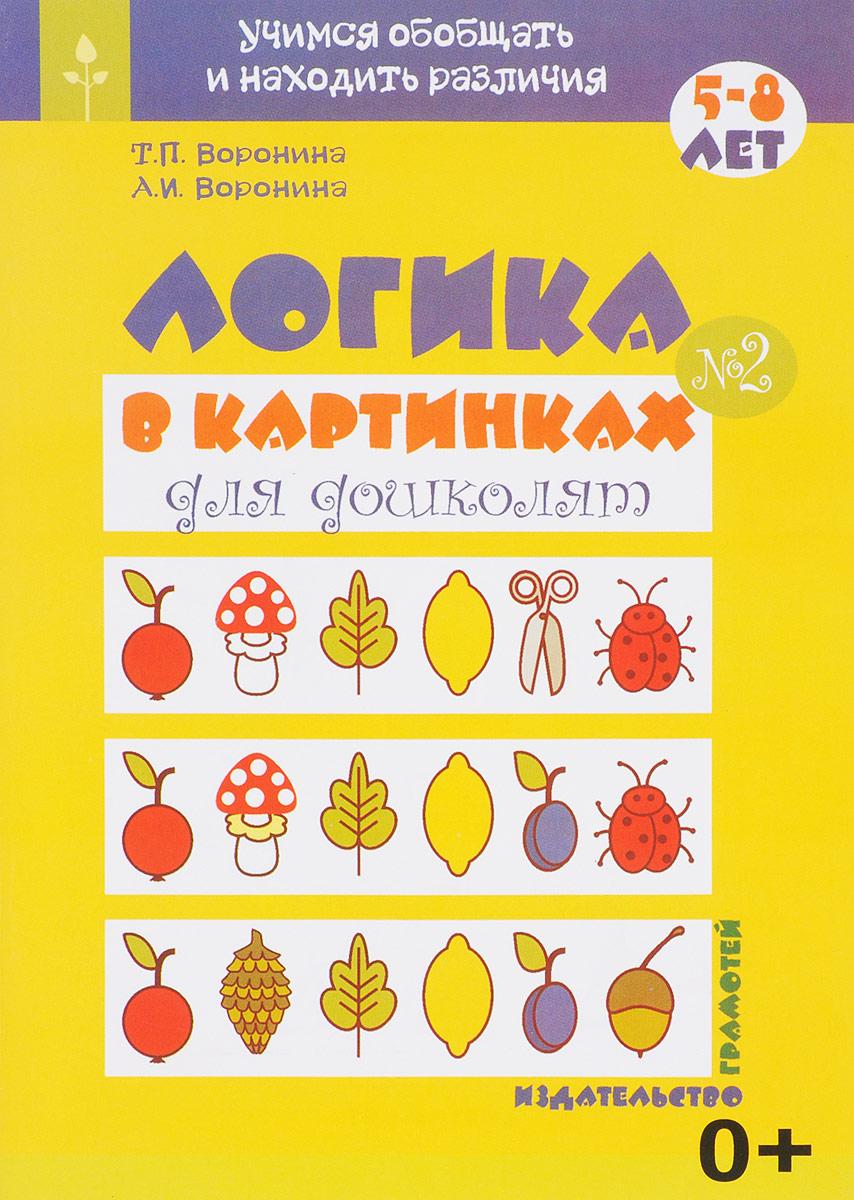 Т. П. Воронина, А. И. Воронина Логика в картинках для дошколят. Книга №2 игрушка головоломка для собак i p t s smarty 30x19x2 5см