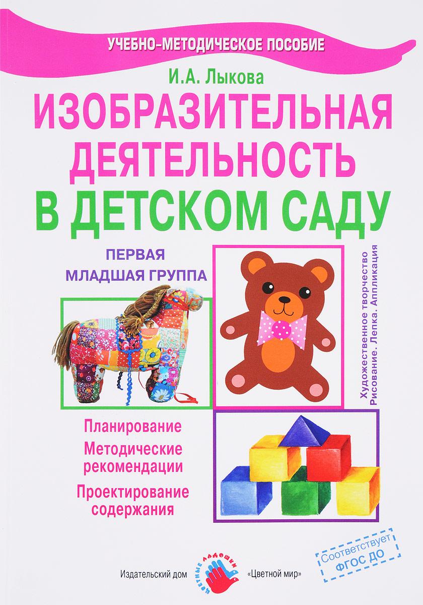 И,А,Лыкова. Изобразительная деятельность в детском саду. Первая младшая группа. Учебно-методическое пособие