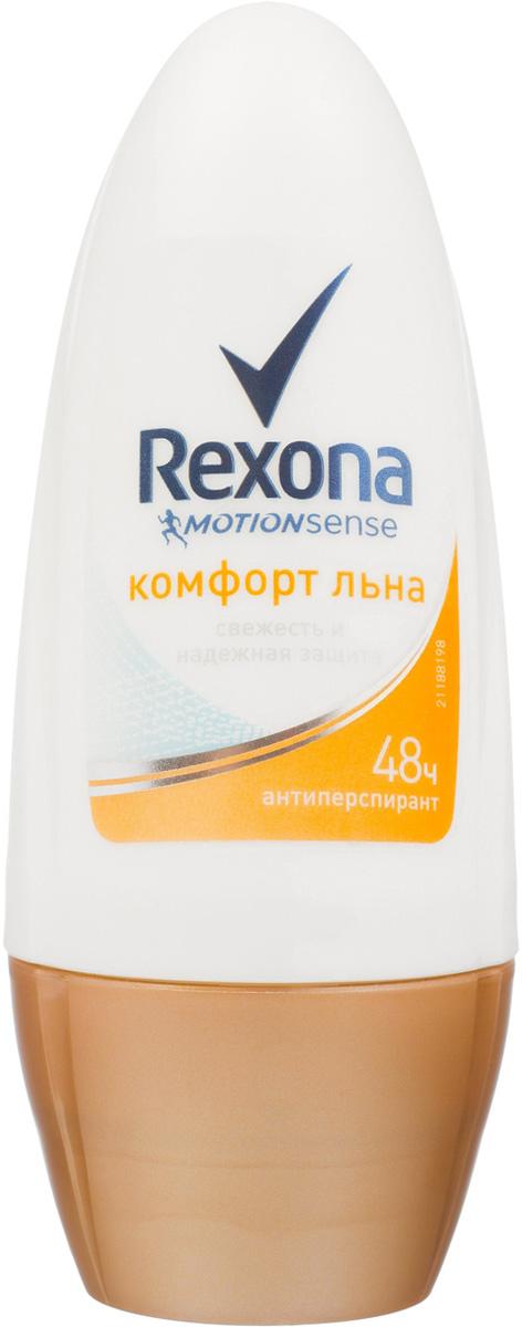 Rexona Motionsense Антиперспирант ролл Комфорт льна 50 мл67004044Шариковый дезодорант-антиперспирант Rexona Комфорт льна подарит женственный аромат цветов фрезии и водной лилии с теплыми нотками груши, бергамота и сандала. Дезодорант не оставляет белых следов и предотвращает появление желтых пятен на одежде.Не содержит спирта.Товар сертифицирован.