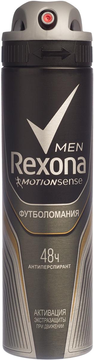 Rexona Men Motionsense Антиперспирант аэрозоль Футболомания 150 мл67003733Свежий динамичный аромат из нот спелых цитрусов, ментола, лаванды и мускатного шалфея, посвященный фанатам футбола.