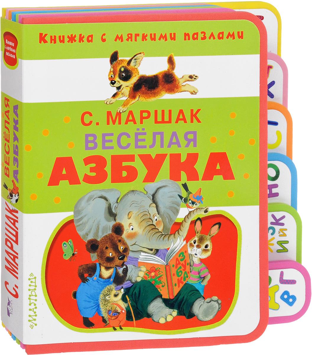 С. Маршак Весёлая азбука