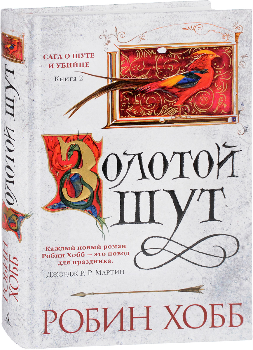 9785389113992 - Робин Хобб: Сага о шуте и убийце. Книга 2. Золотой шут - Книга