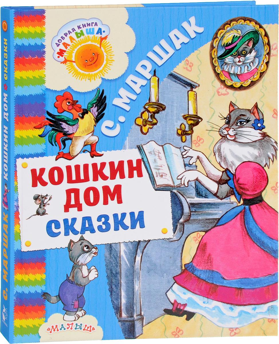 С. Маршак Кошкин дом. Сказки цена 2017