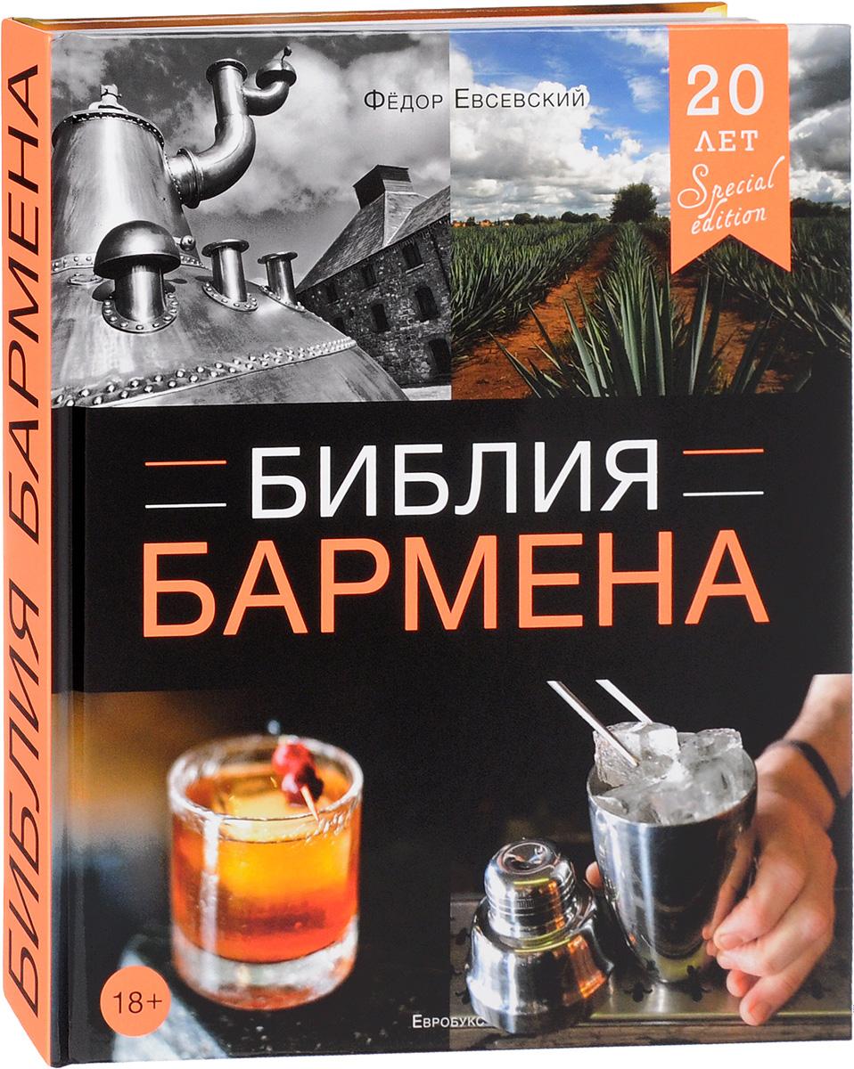 Федор Евсевский Библия бармена библия бармена