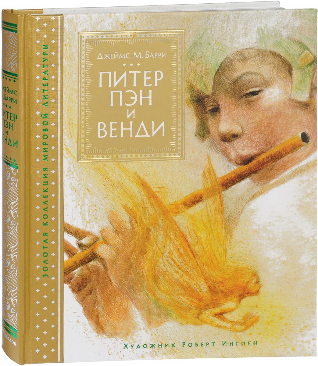 Джеймс М. Барри Питер Пэн и Венди