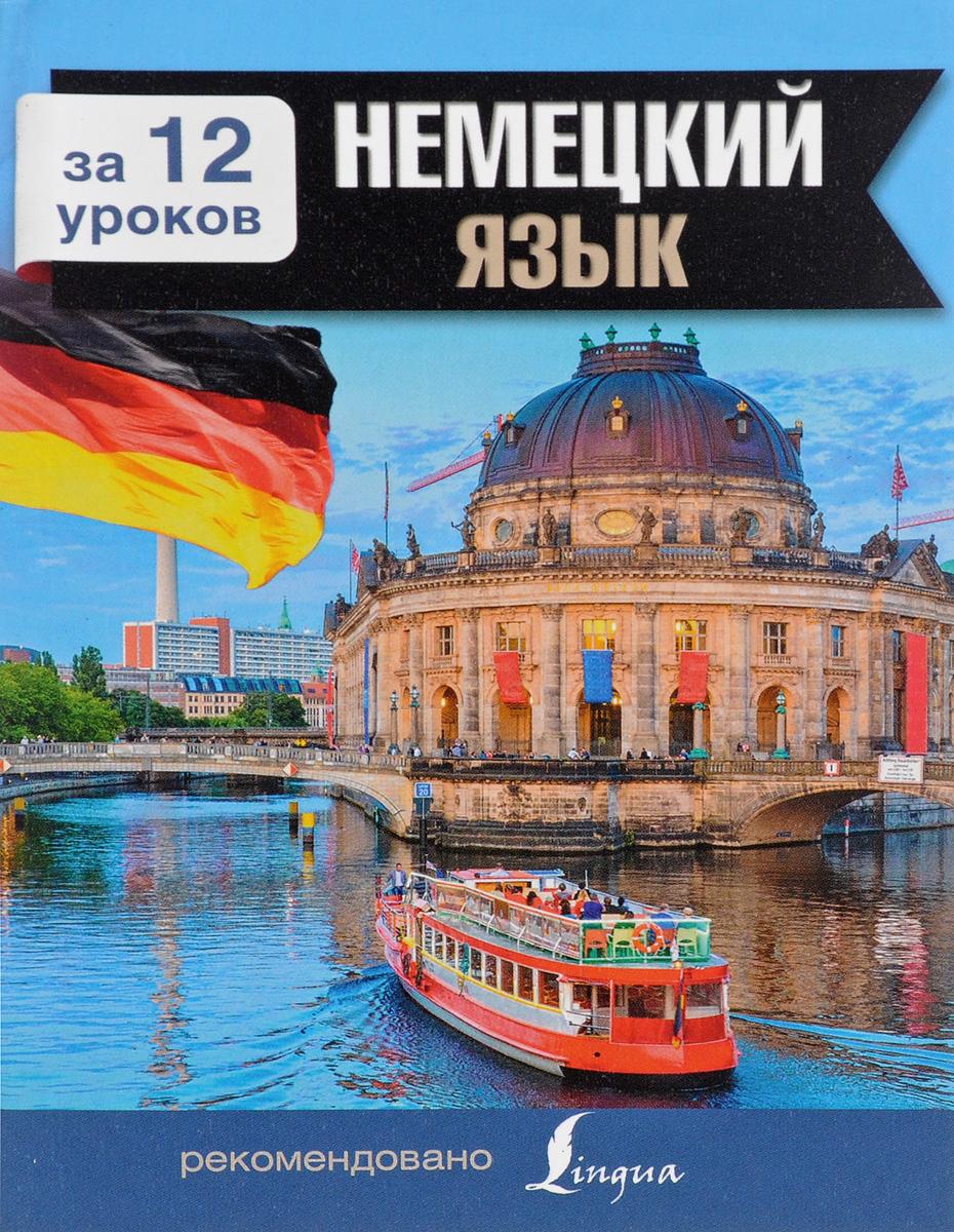 Е. И. Лазарева Немецкий язык за 12 уроков книги центр дмитрия петрова немецкий язык 16 уроков базовый тренинг