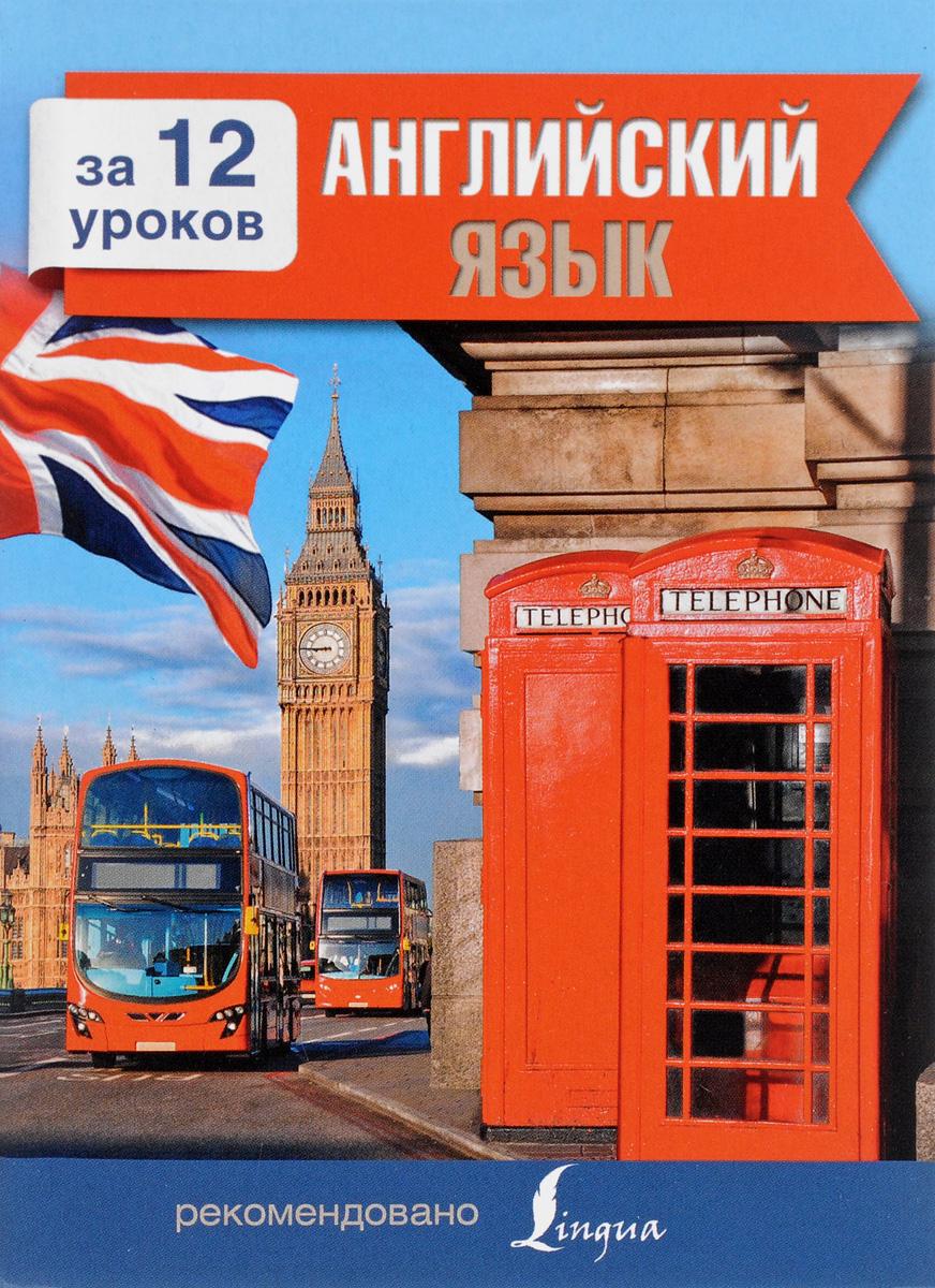 М. Е. Покровская Английский язык за 12 уроков учим английский за 5 минут 280 мини уроков