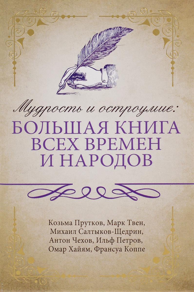 Мудрость и остроумие. Большая книга всех времен и народов