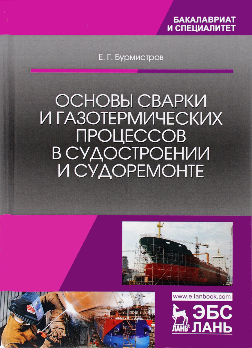 Основы сварки и газотермических процессов в судостроении и судоремонте. Учебник