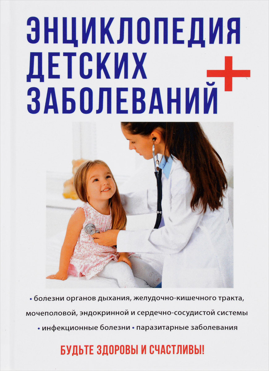 Энциклопедия детских заб олеваний
