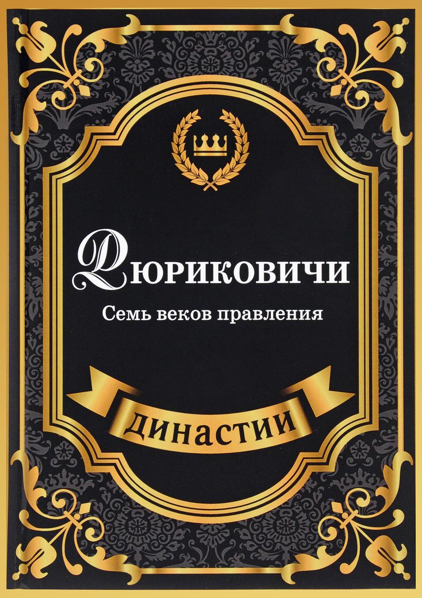 Сара Блейк Рюриковичи. Семь веков правления