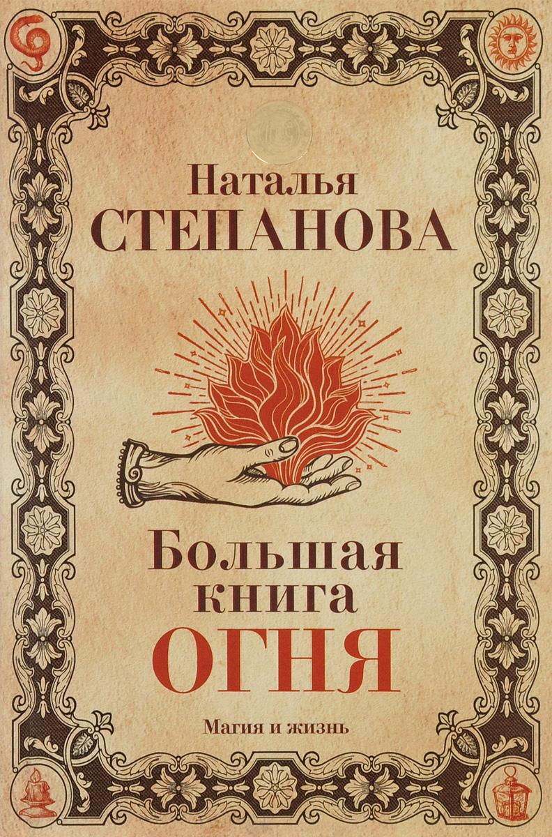 Большая книга огня. Наталья Степанова