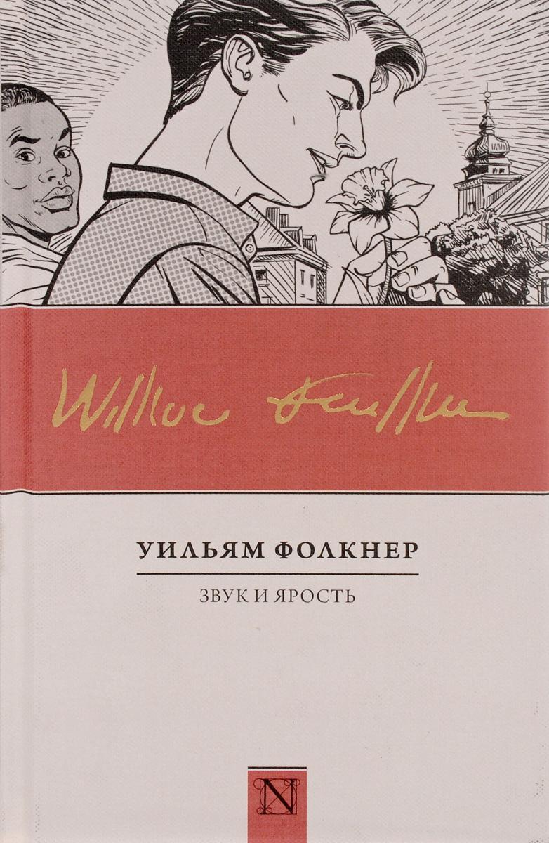 Уильям Фолкнер Звук и ярость
