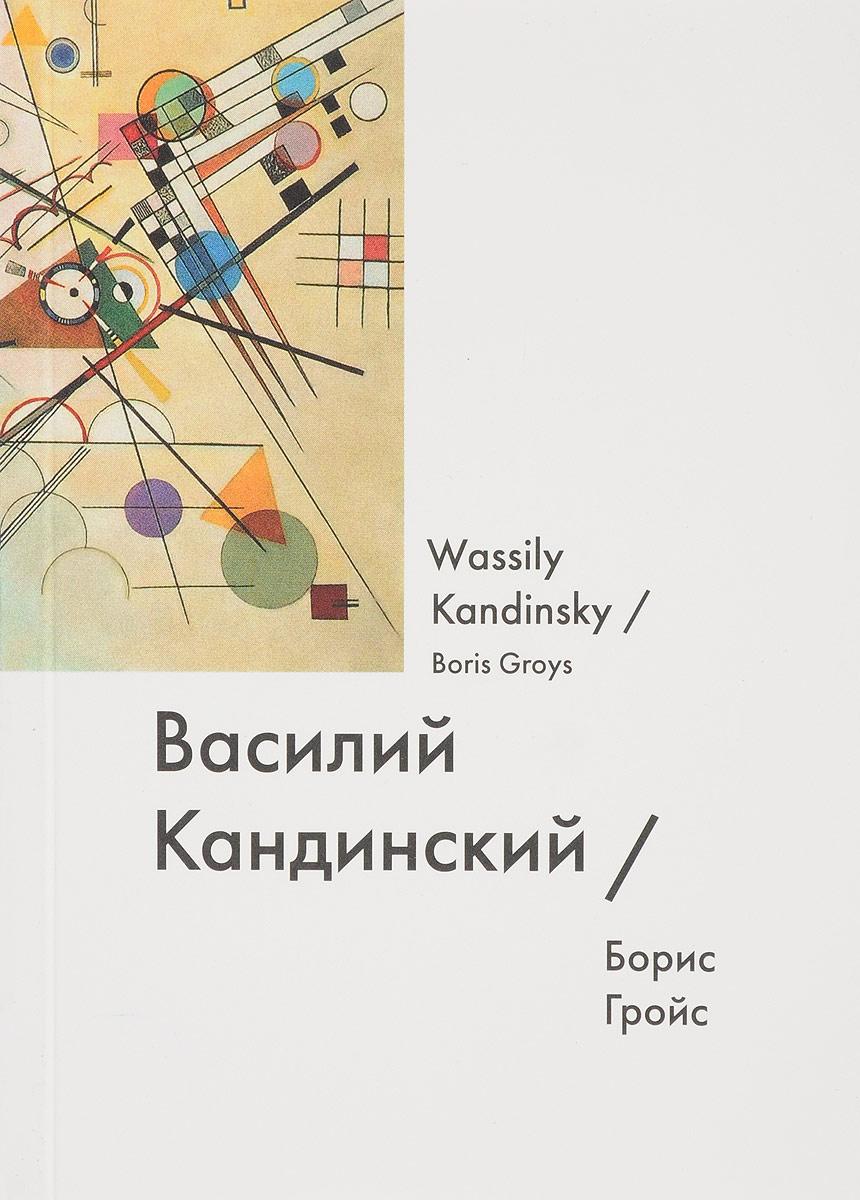 Гройс Василий Кандинский