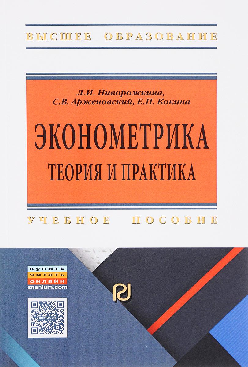 Эконометрика. теория и практика. Учебное пособие