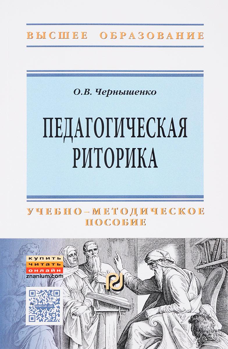Педагогическая риторика. Учебно-методическое пособие