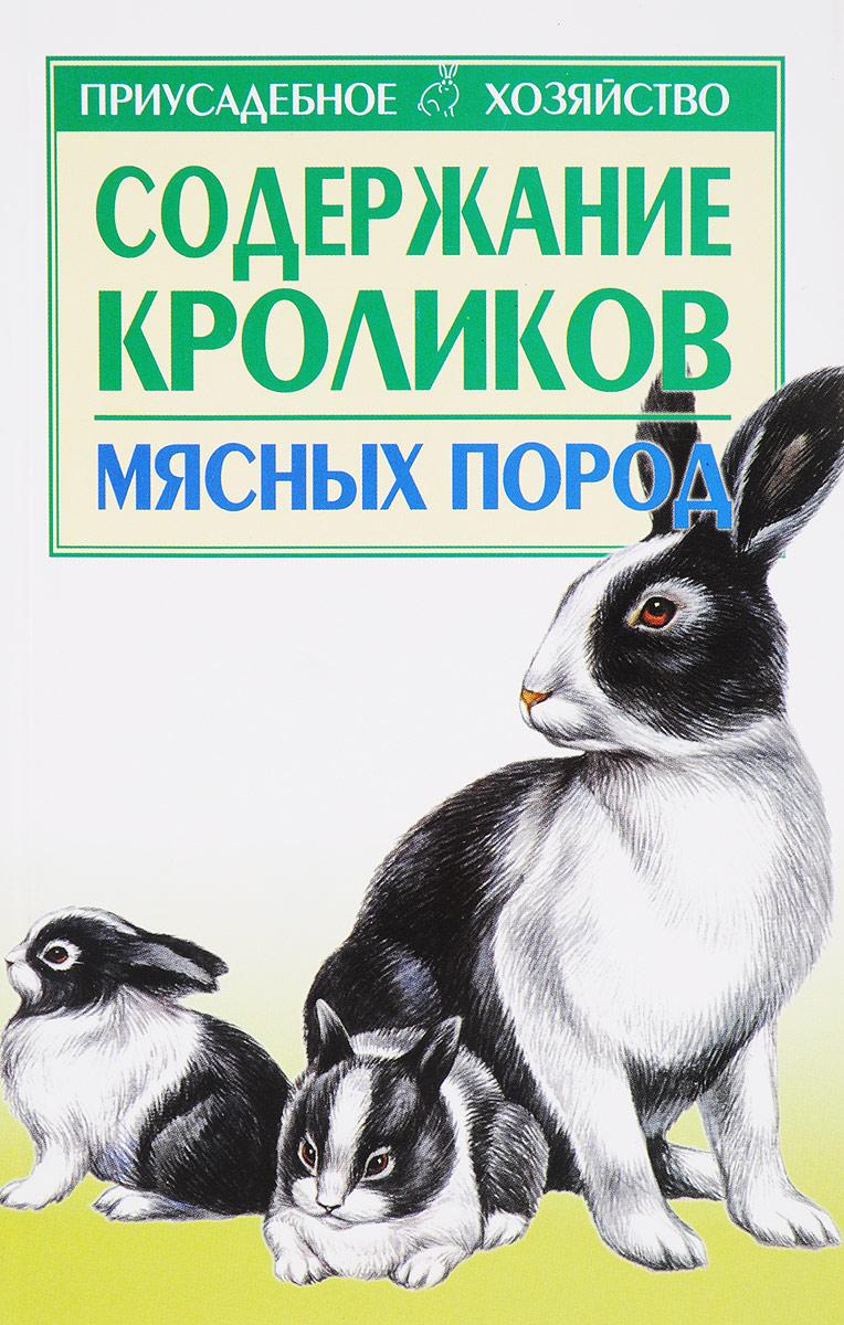 Светлана Бондаренко Содержание кроликов мясных пород