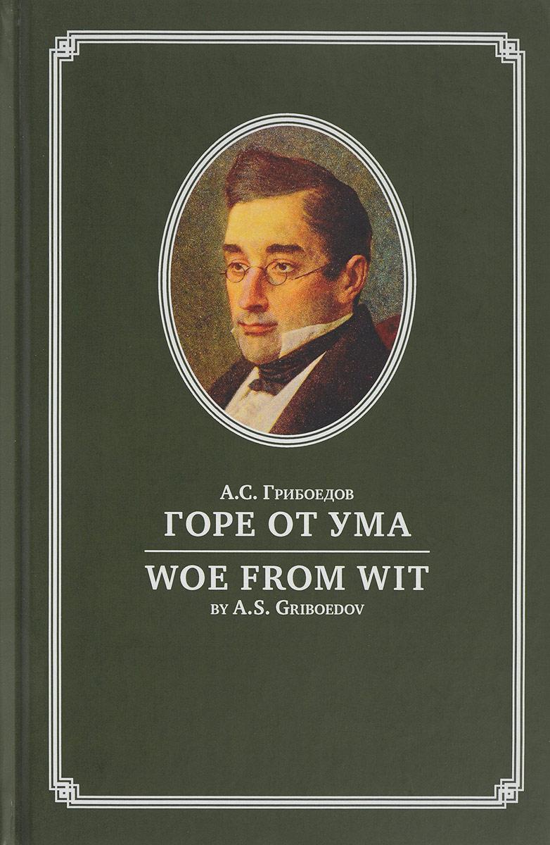 А. С. Грибоедов Горе от ума / Woe from Wit