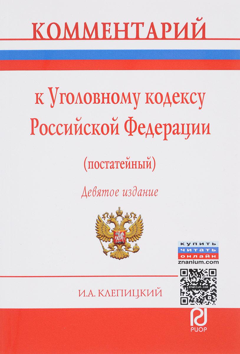 И. А. Клепицкий Комментарий к Уголовному кодексу Российской Федерации (постатейный)