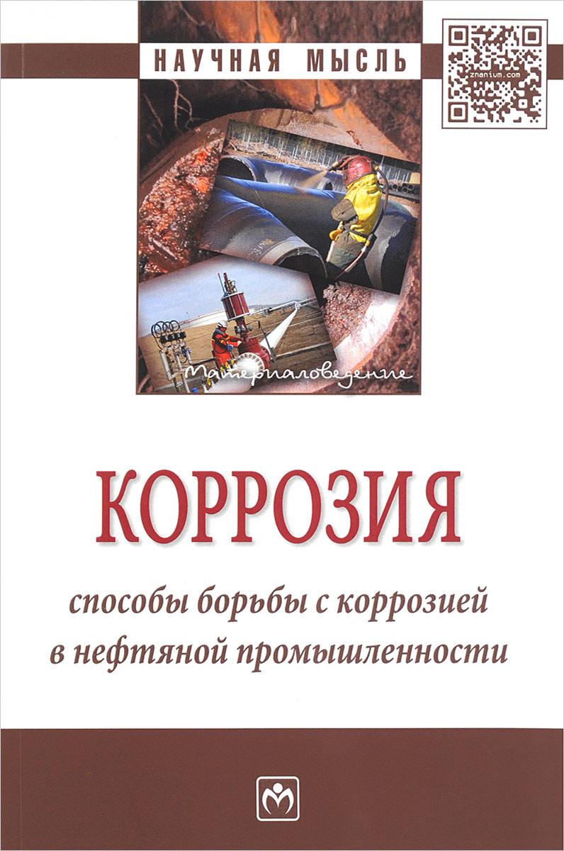 Ю. А. Нишкевич, И .А. Козлов Коррозия. Способы борьбы с коррозией в нефтяной промышленности
