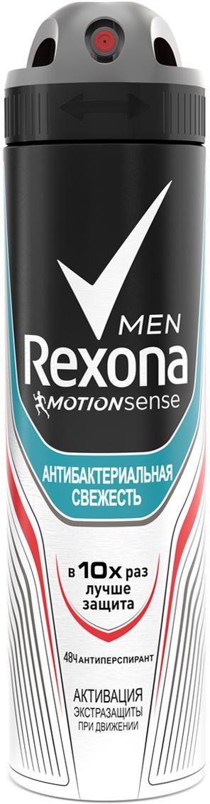 Rexona Антиперспирант аэрозоль мужской Антибактериальная свежесть, 150 мл0520195853Первые мужские антиперспиранты Rexona Men с уникальным антибактериальным комплексом обеспечивает в 10 раз более эффективную защиту против бактерий, вызывающих неприятный запах, а так же обеспечивает ощущение свежести на весь день. Антиперспирант-аэрозоль Rexona Men Антибактериальная свежесть 150 мл. Аромат мяты с альпийскими травами и горной лавандой. Применение: Тщательно встряхните баллон, распыляйте 2-3 секунды на сухую и чистую кожу подмышек с расстояния 15 см от тела.