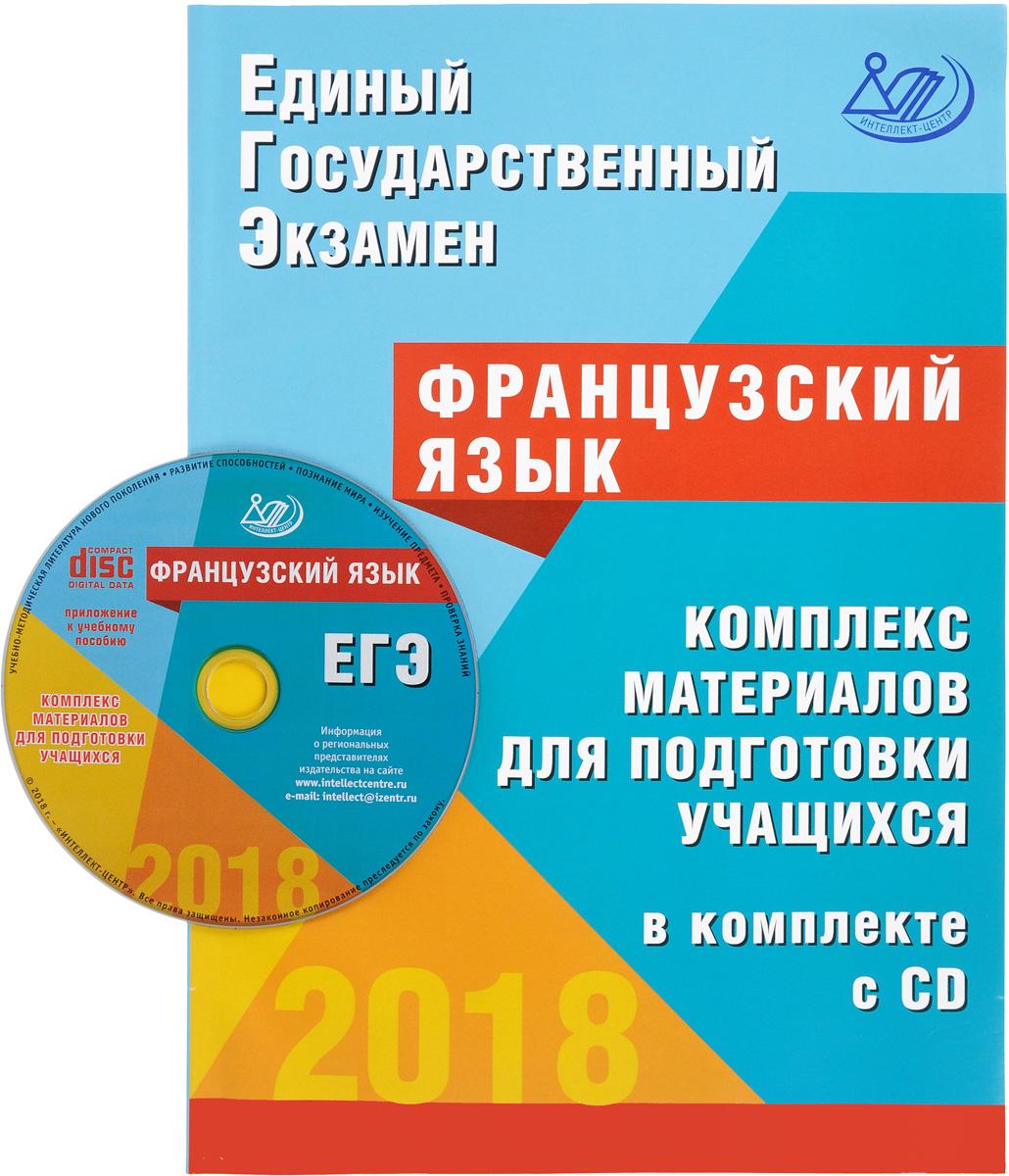 ЕГЭ 2018. Французский язык. Комплекс материалов для подготовки учащихся (+ CD)