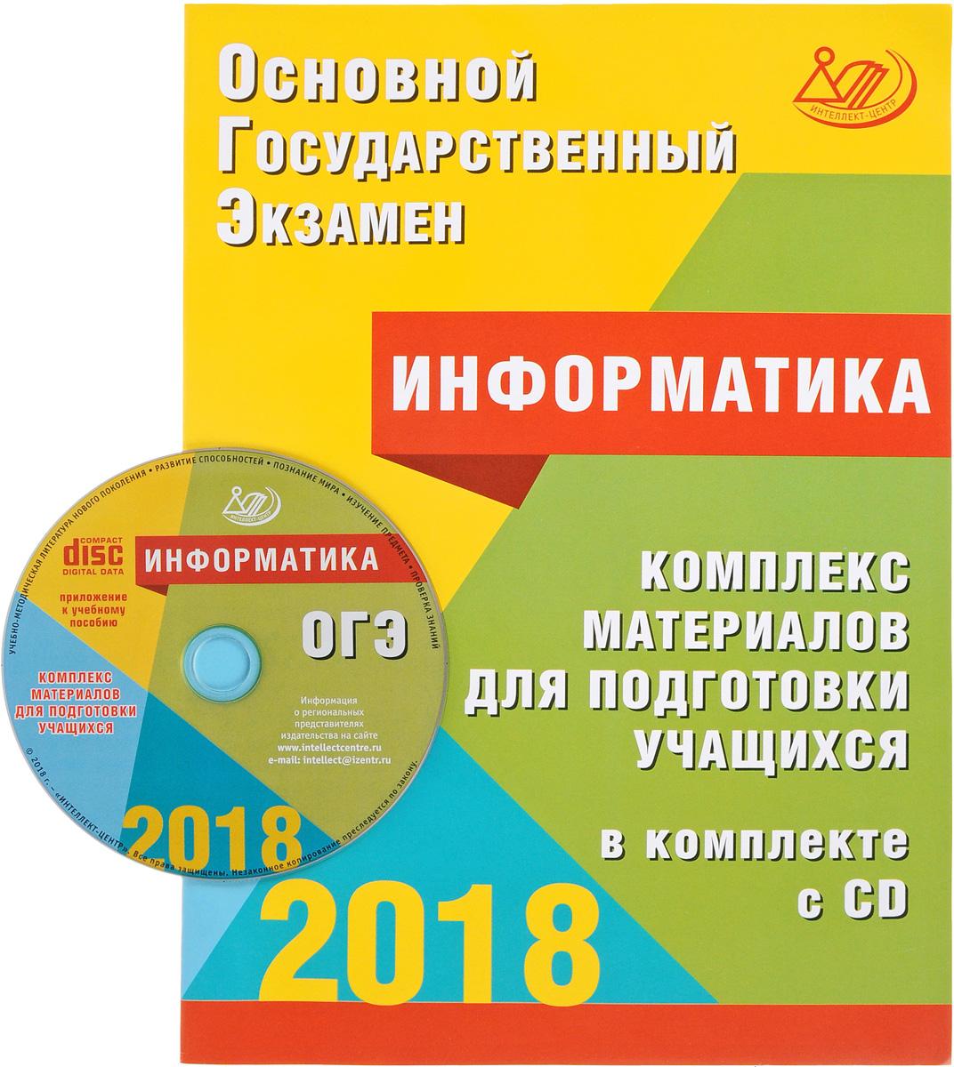 ОГЭ 2018. Информатика. Комплекс материалов для подготовки учащихся (+ CD)