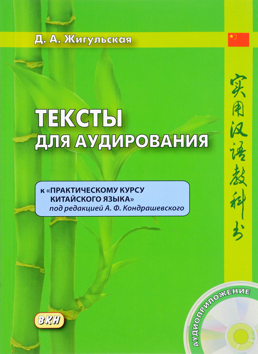 кондрашевский фролова китайский язык куить шерстью