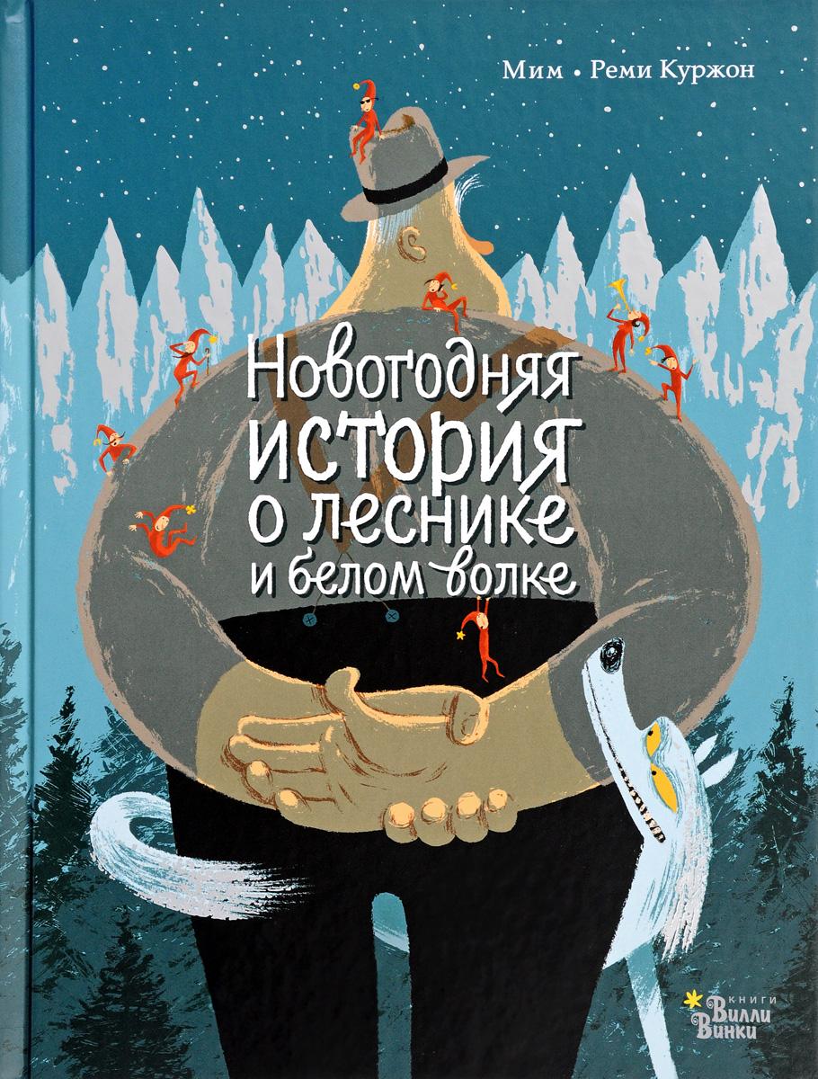 Мим, Реми Куржон Новогодняя история о леснике и белом волке фигурки игрушки kate & mimmim игрушка плюшевая катя и мим мим мим мим 20 см