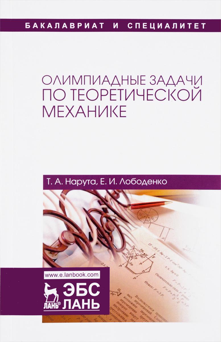 Т. А. Нарута, Е. И. Лободенко Олимпиадные задачи по теоретической механике. Учебное пособие