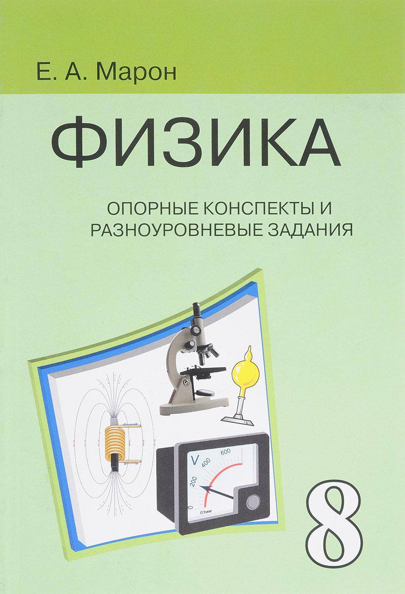 Физика. 8 класс. Опорные конспекты и разноуровневые задания к учебнику А. В. Перышкина