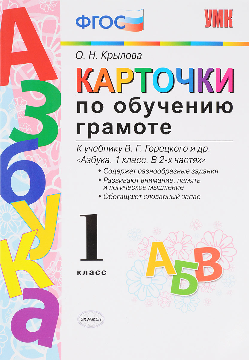 Карточки по обучение грамоте. 1 класс. К учебнику В. Г. Горецкого и др.